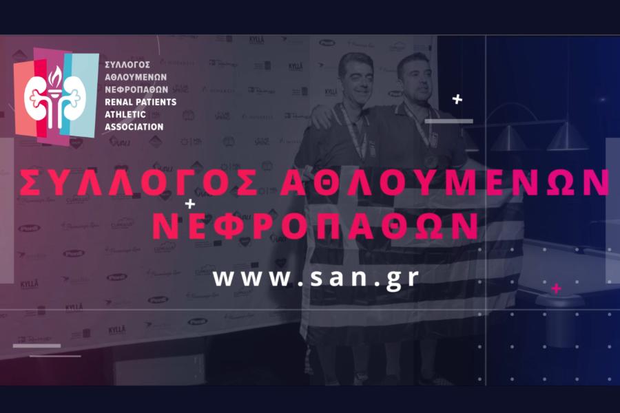 Σύλλογος Αθλουμένων Νεφροπαθών - δύο αθλητές στο βάθρο με την ελληνική σημαία