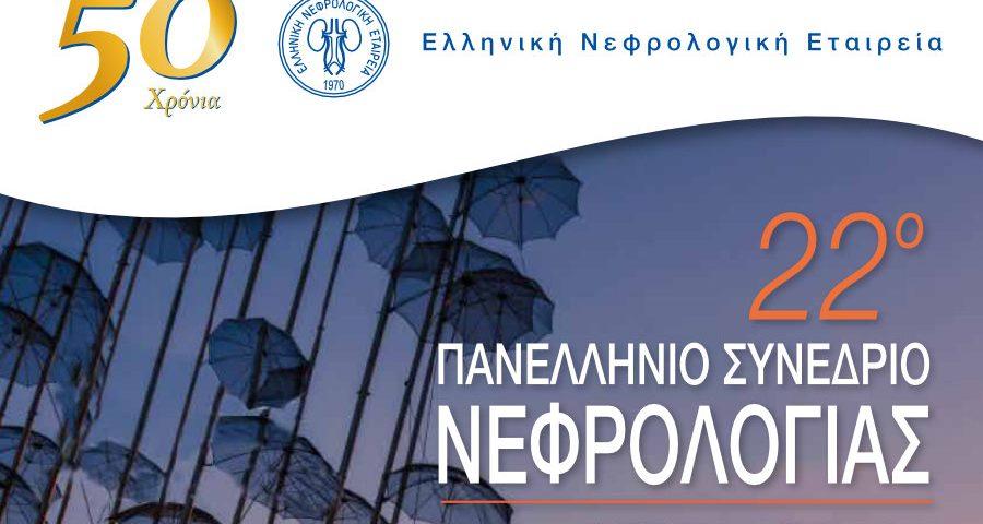 22 πανελλήνιο συνέδριο νεφρολογίας