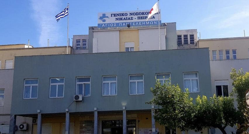 νίκαια νοσοκομείο