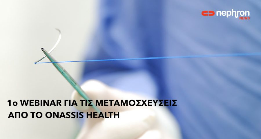 ONASSIS μεταμοσχεύσεις