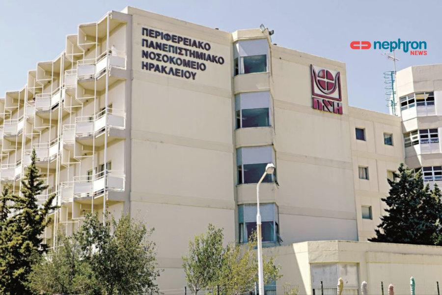 Πανεπιστημιακό Νοσοκομείο Ηρακλείου Κρήτης