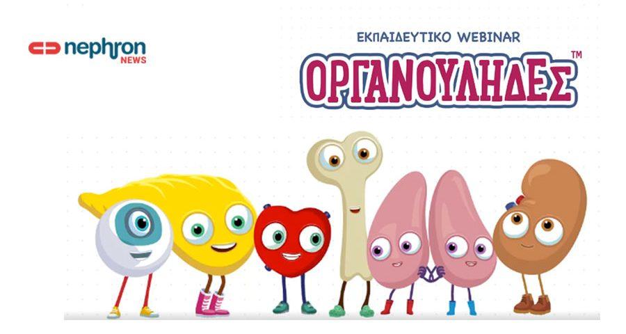 εκπαιδευτικό webinar organoulides