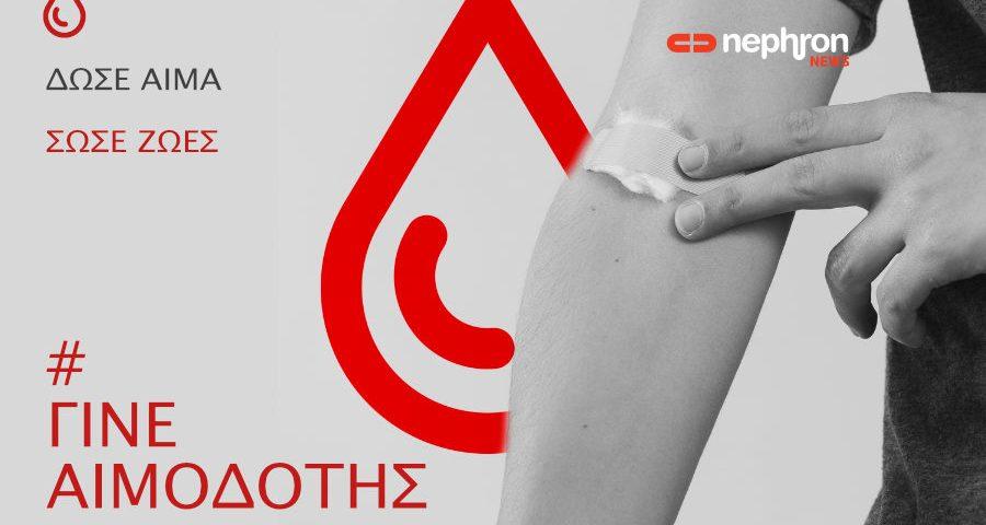 αιμοδότης