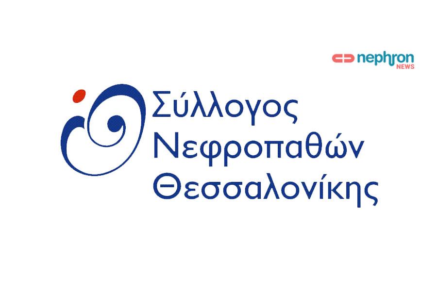 Σήμα Συλλόγου Νεφροπαθών Θεσσαλονίκης
