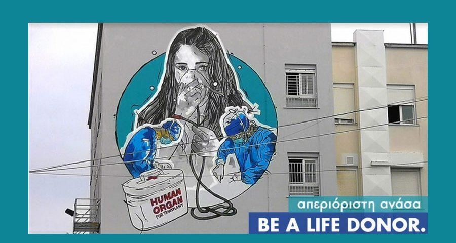 SOS για τη δωρεά οργάνων στην Ελλάδα: Καμπάνια για τα άτομα με κυστική ίνωση