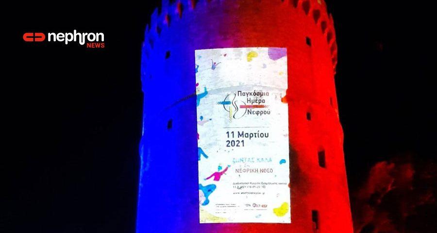 φωτισμός Λευκού Πύργου για την παγκόσμια ημέρα νεφρού