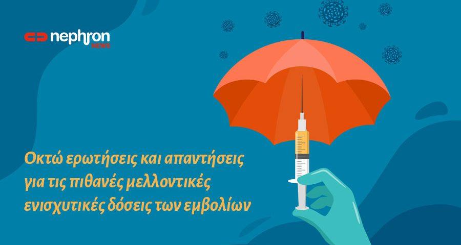 Οκτώ ερωτήσεις και απαντήσεις για τις πιθανές μελλοντικές ενισχυτικές δόσεις των εμβολίων κατά της Covid-19