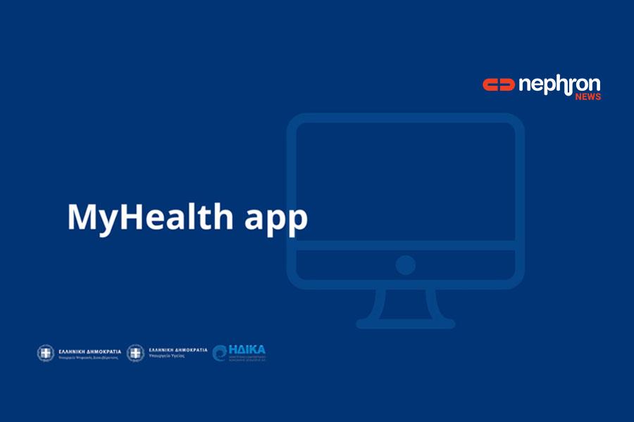MyHealth: Η εφαρμογή που δίνει πρόσβαση στους πολίτες στα δεδομένα τους στην ηλεκτρονική συνταγογράφηση