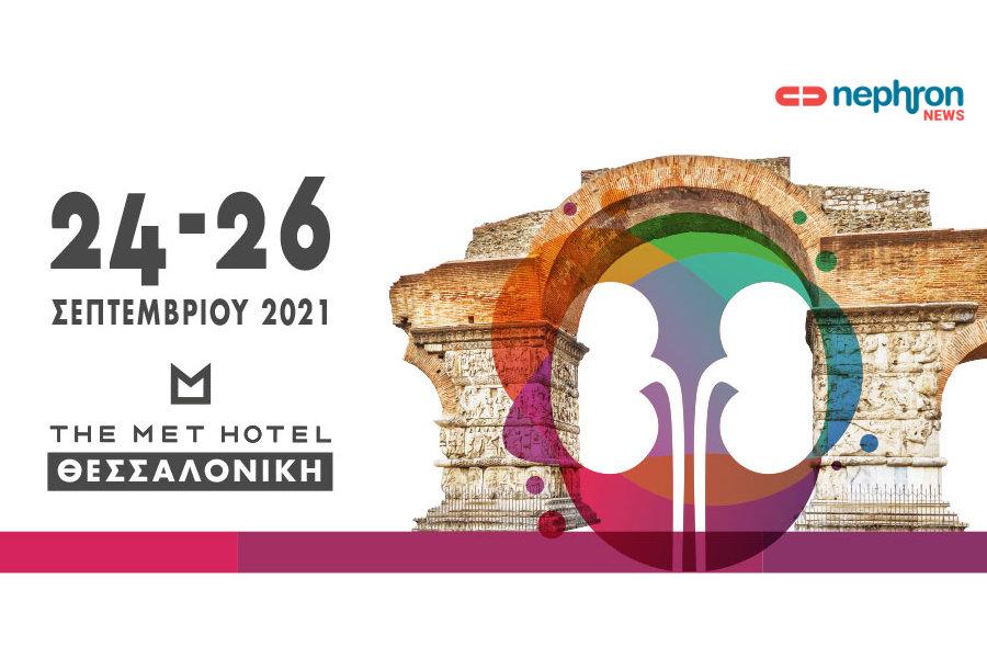 1o συνέδριο εξωνεφρικής κάθαρσης nephron