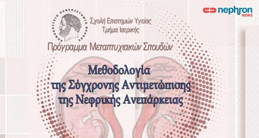 μεταπτυχιακό ΔΠΘ nephron