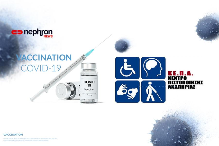 Επεκτείνεται ο υποχρεωτικός εμβολιασμός και στο προσωπικό των Κέντρων Πιστοποίησης Αναπηρίας (ΚΕΠΑ)